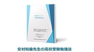 安村知倫先生の「高校受験勉強方法」の評判と効果が期待できるタイプは?